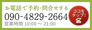 tel:09048292664